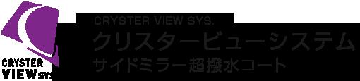 クリスタービューシステム_サイドミラー超撥水コート