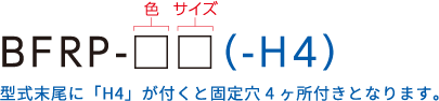 BFRP-□□(-H4)※型式末尾に「H4」が付くと固定穴4ヶ所付きとなります。