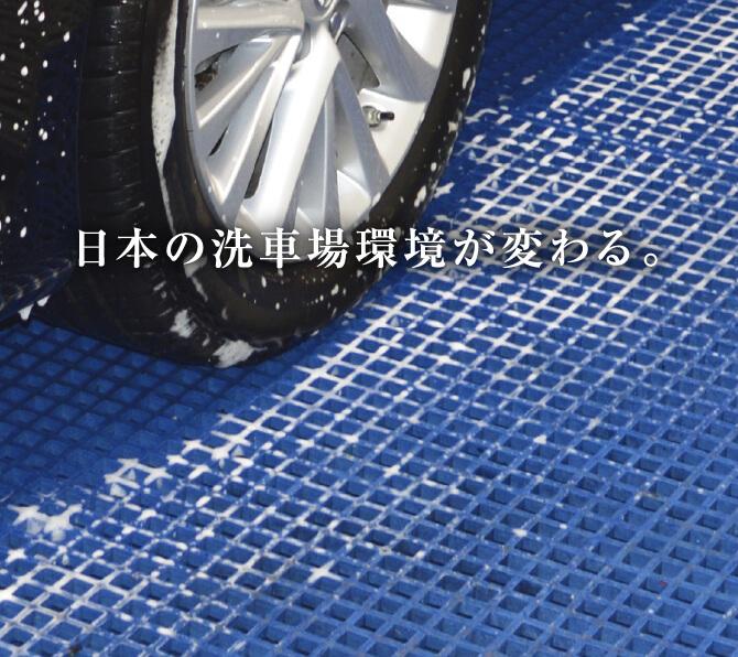 日本の洗車環境が変わる。