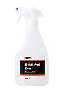 鉄粉除去剤